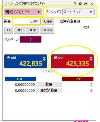 DMM Bitcoinの現物で注文タイプを選び、数量を入力する画面