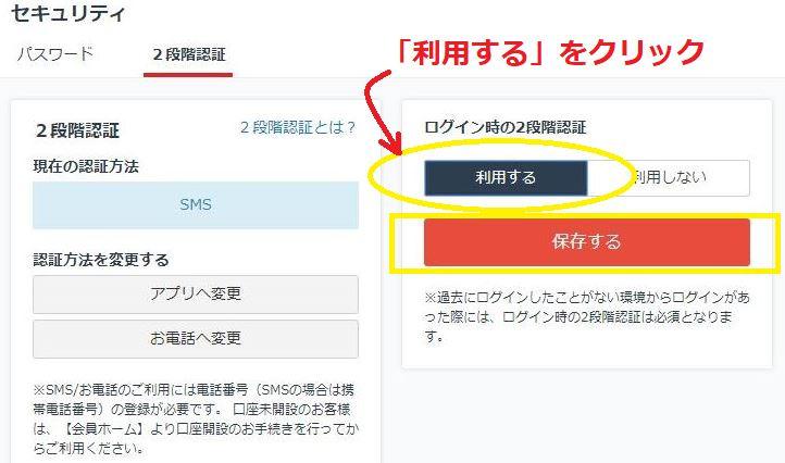 GMOコインの2段階認証の設定で「利用する」をクリックして保存するを押す画面