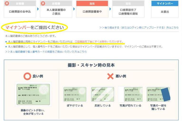 GMOクリック証券の口座開設でマイナンバーを提出する画面