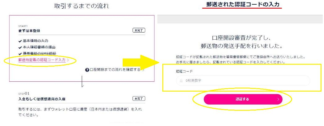 DMM Bitcoinの郵送物記載の認証コードの入力をする画面