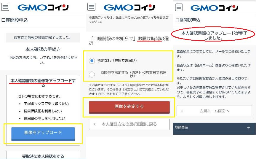 GMOコインの口座を開設する時の本人確認書類のアップロードやお届け時間を選択する画面