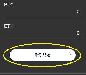 DMM Bitcoinのウォレット口座資産の下部の「取引開始」の部分