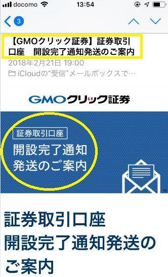 GMOクリック証券から届く証券取引口座開設完了通知発送のご案内、のメール