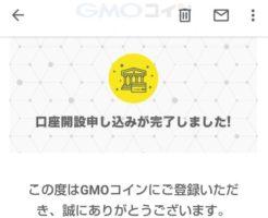 GMOコインの口座開設申し込みが完了した旨の連絡が来たメールの画面
