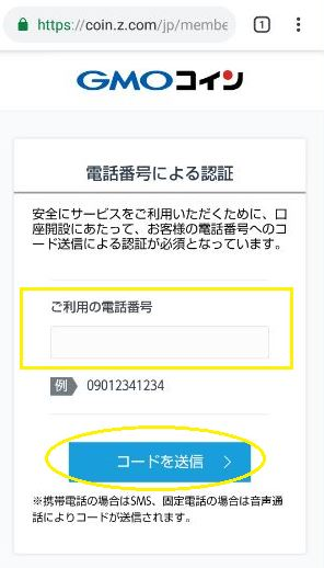 GMOコインの口座開設時の電話番号による認証の画面