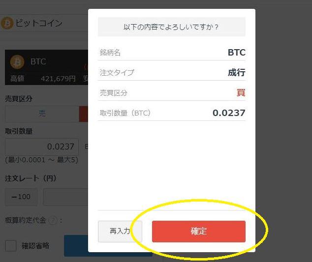 GMOコインのビットコイン(BTC)の現物購入時の確認画面で確定を押す箇所