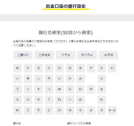 DMM Bitcoinの出金先口座の銀行名検索(50音から検索)の画面