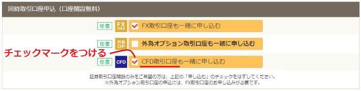 GMOクリック証券の証券口座の他にCFD取引口座も一緒に申し込むのチェックをつける画面