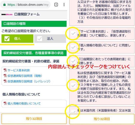 DMM Bitcoinの口座開設の種類で個人を選択したり、チェックマークをつけていく画面