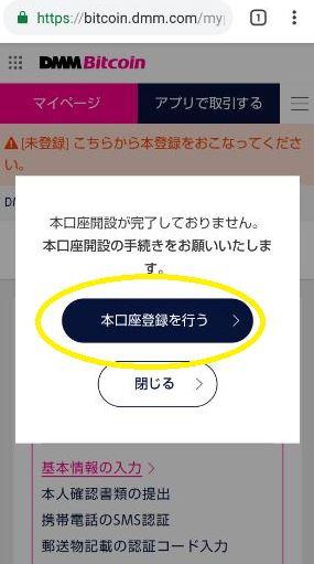 DMM Bitcoinの本口座登録を行うと出て来る画面