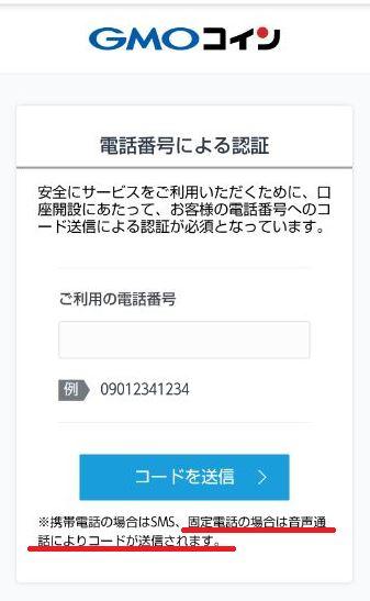 GMOコインの口座開設で電話番号を入力して認証する画面。固定電話は音声通話によりコードを送信。