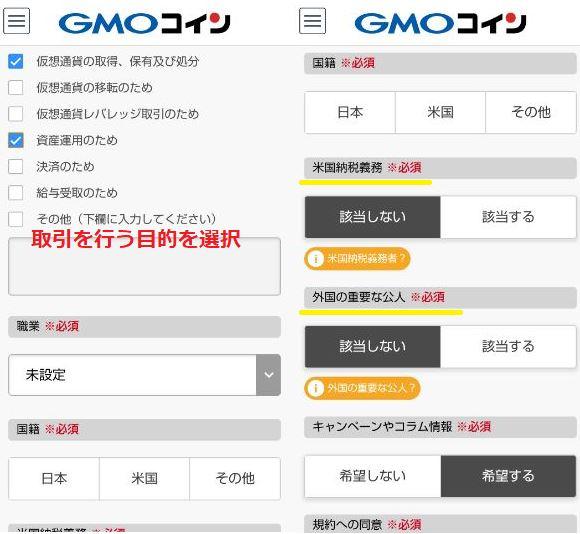 GMOコインの口座開設で取引を行う目的を選択したり米国納税義務や外国の重要な公人に該当しないかを選択する画面