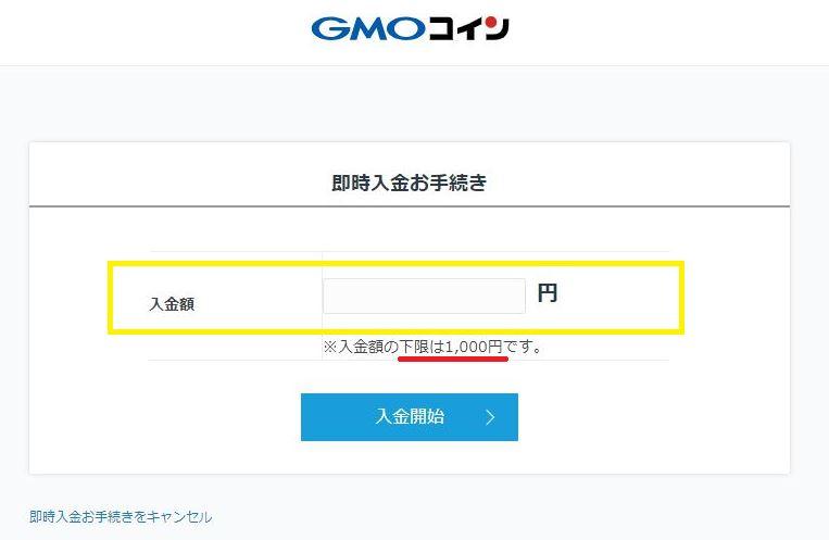 GMOコインの即時入金で入金額を入力する画面