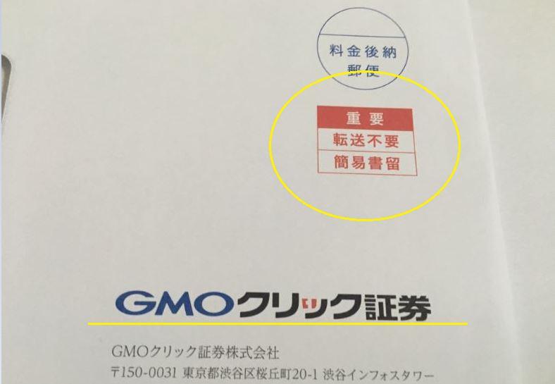 GMOクリック証券の口座を開設した時に届いた簡易書留郵便の封筒