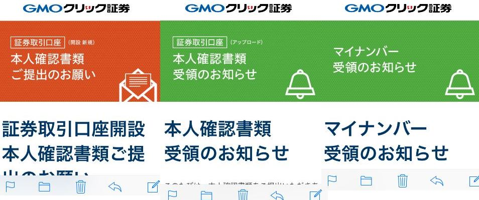 GMOクリック証券の証券取引口座開設本人確認書類やマイナンバー受領のメール