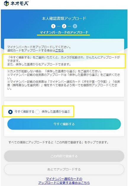ネオモバ(SBIネオモバイル証券)のマイナンバーカードのアップロードで今すぐ撮影するを選ぶ画面