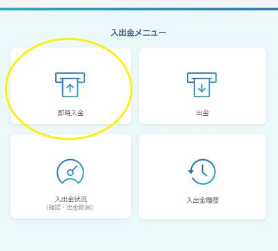 ネオモバ(SBIネオモバイル証券)は住信SBIネット銀行からなら即時入金ができる