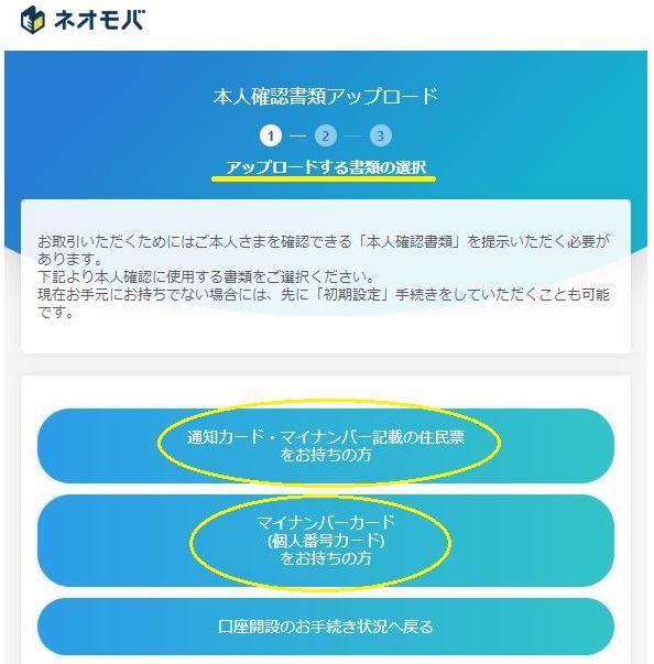 ネオモバ(SBIネオモバイル証券)でマイナンバーカードか通知カード、マイナンバー記載の住民票か選択する画面