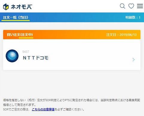 ネオモバ(SBIネオモバイル証券)の注文一覧(当日)の画面