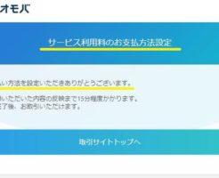 ネオモバ(SBIネオモバイル証券)のサービス利用料のお支払方法設定を完了した画面