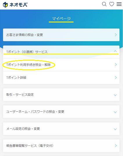 ネオモバ(SBIネオモバイル証券)のマイページのTポイント(ID連携)サービスのTポイント利用手続き照会・解除の箇所