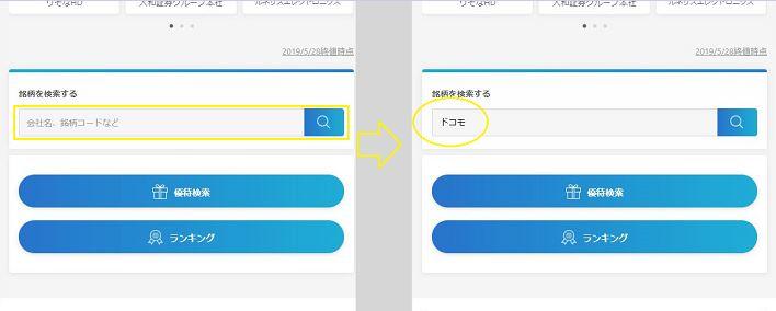 ネオモバ(SBIネオモバイル証券)の銘柄を検索するの箇所にドコモと入れた画面