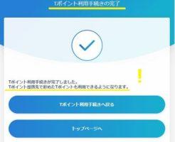 ネオモバ(SBIネオモバイル証券)のTポイント利用手続きが完了した画面