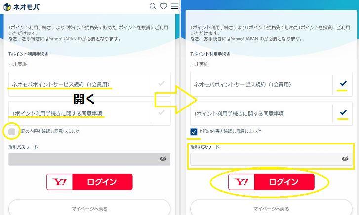 ネオモバ(SBIネオモバイル証券)のTポイント利用手続きに関する同意事項等を開き取引パスワードを入力しYahooJAPANのアカウントでログインする画面