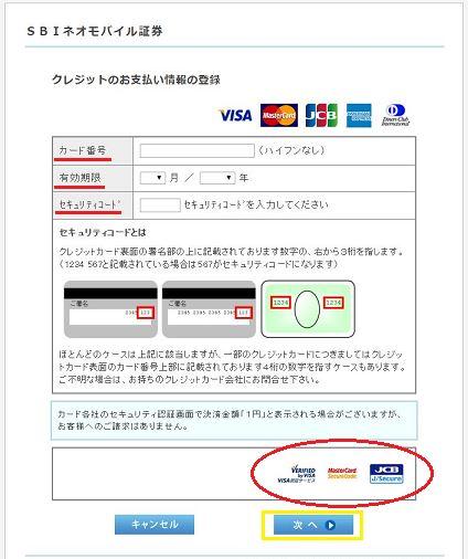 ネオモバ(SBIネオモバイル証券)のクレジットカード情報の入力画面
