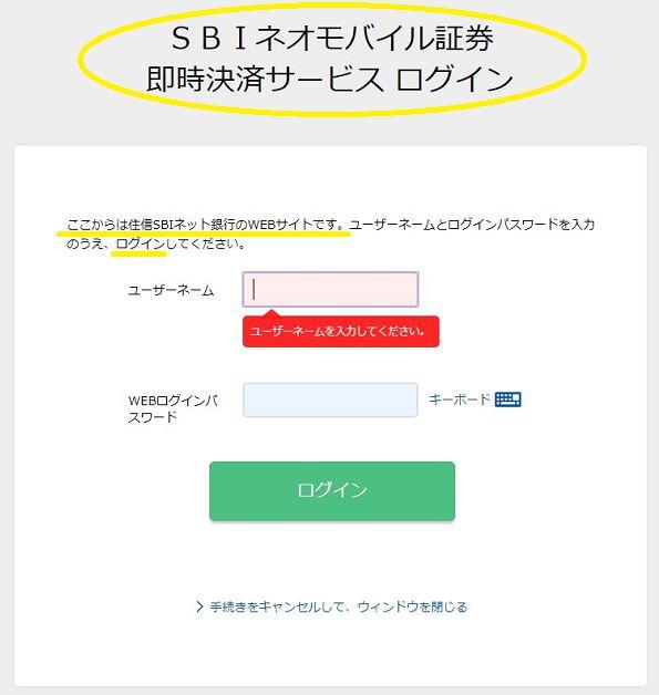 ネオモバ(SBIネオモバイル証券)の即時決済サービスでの住信SBIネット銀行へログインする画面