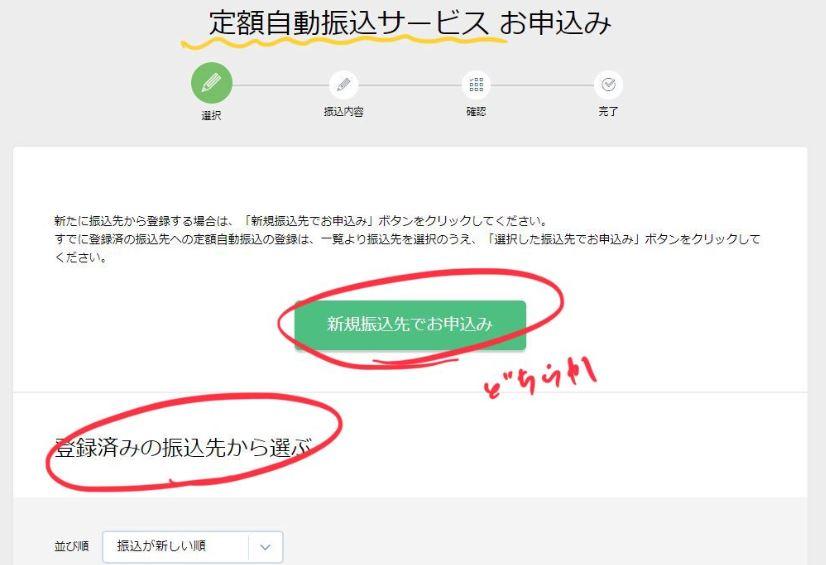 住信SBIネット銀行の定額自動振込サービスお申し込みの画面