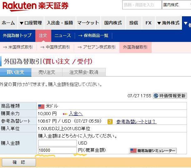 楽天証券の外国為替取引の買い注文でドルを円で指定して購入する画面