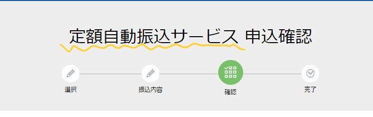 住信SBIネット銀行の定額自動振込サービスの申込確認の画面