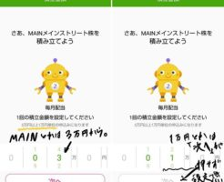 OneTapBUYのMAINは3万円が最低積立額