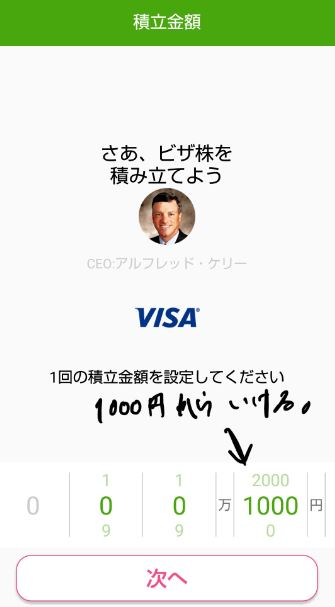 OneTapBUYのVISAは最低1000円から積立設定ができる