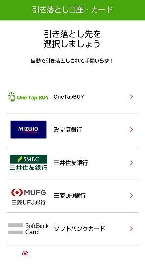 OneTapBUYの定期買付の引き落とし口座を選ぶ画面