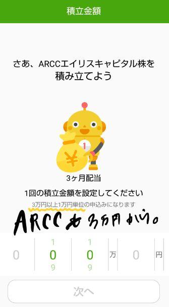 OneTapBUYのARCCも3万円が最低積立額