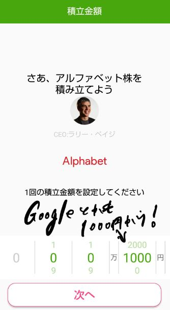 OneTapBUYではGoogle(Alphabet)とかも最低1000円から積立設定可能