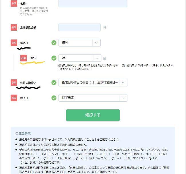 住信SBIネット銀行の定額自動振込の金額や振込日を指定する箇所