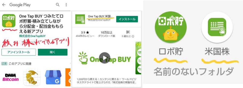 OneTapBUYのロボ貯アプリと米国株アプリ