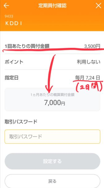 ネオモバの定期買付で2日間を選んだ時の額が×2になってる画面