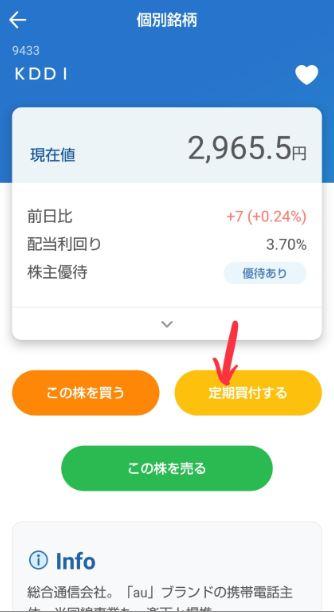 ネオモバ(SBIネオモバイル証券)のKDDIの定期買付するの画面