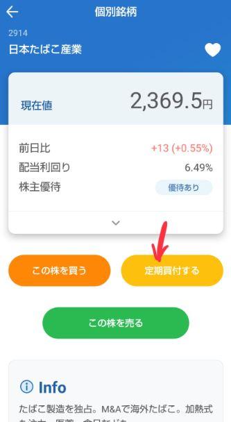 ネオモバ(SBIネオモバイル証券)のJTの定期買付するの画面