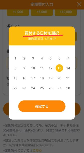 ネオモバの定期買付で買付する日付を選ぶ画面