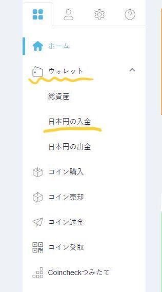 コインチェックへの入金はウォレット→日本円の入金からできる