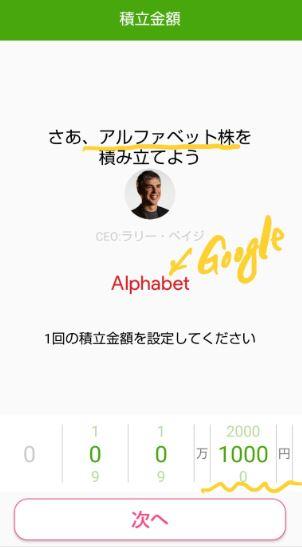 ワンタップバイのGoogle(Alphabet)の株の積立金額を決める画面。1000円から購入できる。