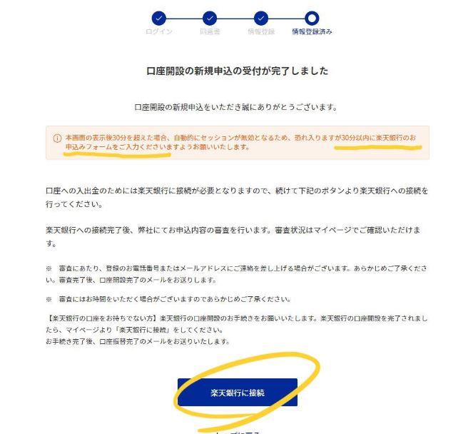 楽天ウォレットの口座開設の申し込みが完了したら30分以内に楽天銀行の申し込みフォームを入力
