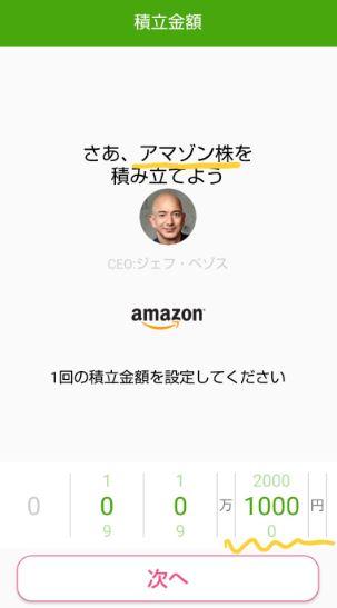 ワンタップバイのAmazon株の積立金額を決める画面。1000円から購入できる。